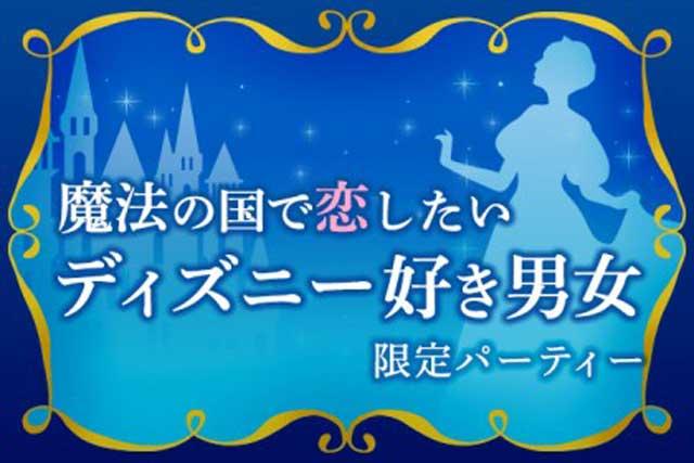 YUCO.(ユーコ)魔法の国で恋したい♪ディズニー好き男女限定パーティーの紹介画像