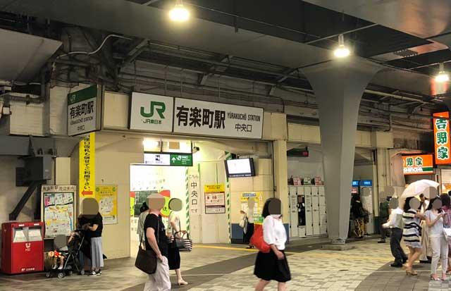 JR山手線の有楽町駅の改札出た中央口の写真