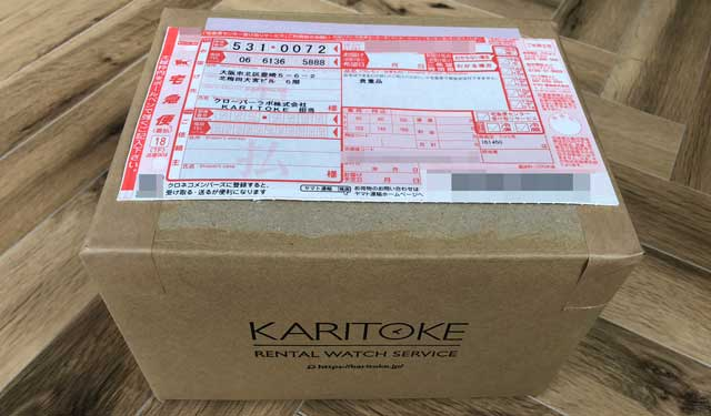 カリトケ(karitoke)の腕時計を返却する時の梱包完成写真