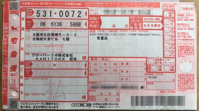 クローバーラボ株式会社のKARITOKE担当宛へ送付するヤマト運輸の着払い伝票