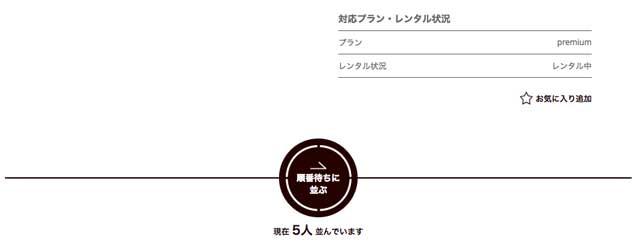 karitoke(カリトケ)の順番待ち機能の紹介画像