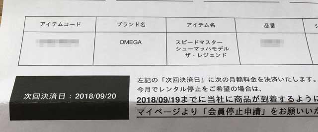 karitoke(カリトケ)の次回決済日と会員停止申請の案内画像