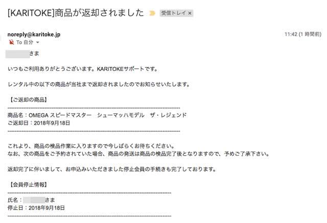 karitoke(カリトケ)の腕時計返却確認メールの画像