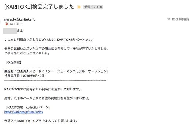 karitoke(カリトケ)の返却した腕時計の検品完了メールの画像