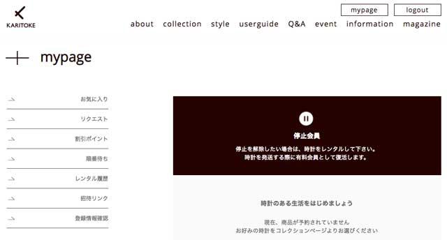 karitoke(カリトケ)の停止会員状態の画面キャプチャ画像