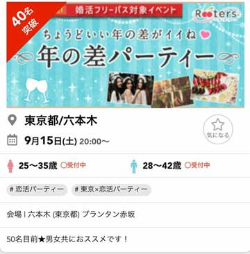 [婚活フリーパス対象イベント]東京六本木開催の年の差パーティーの紹介画像
