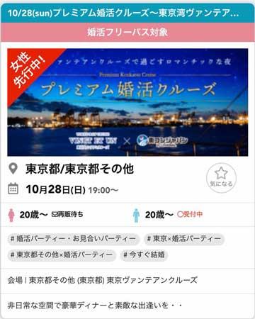 [婚活フリーパス対象イベント]プレミアム婚活クルーズin東京湾の紹介画像