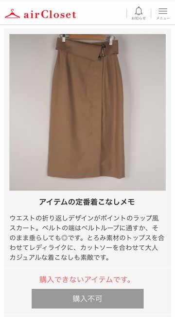 エアークローゼットの5箱目で届いたベージュのラップ風スカートが購入できない洋服である説明画面
