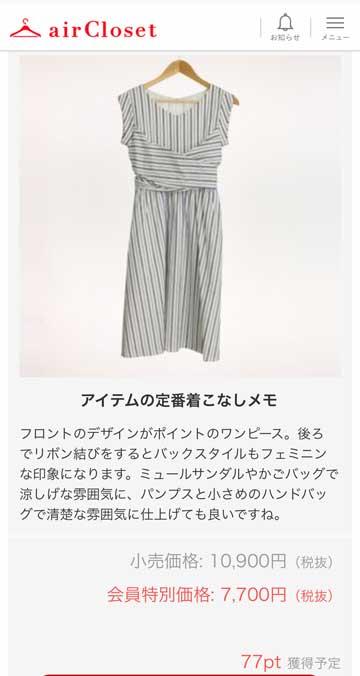 エアークローゼットの5箱目で届いたストライプの夏服ワンピの小売価格と会員買取価格の書かれた画面