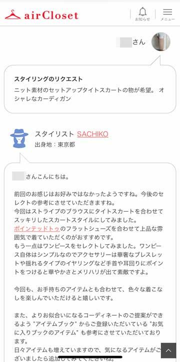 アイテムボックス6箱目のスタイリングのリクエストとスタイリスト「SACHIKO」からのコメント画像