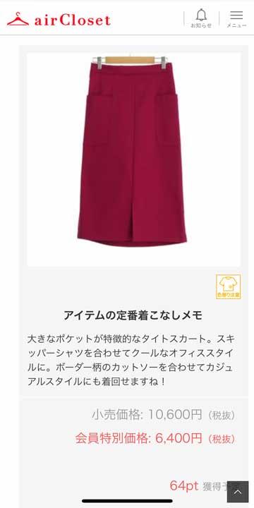 エアークローゼットの6箱目で届いたタイトスカートが約4割引の値段で買取できる会員価格の表示画面