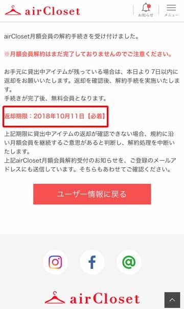 aircloset月額会員解約申請完了と洋服の返却期限を記載したページ画像