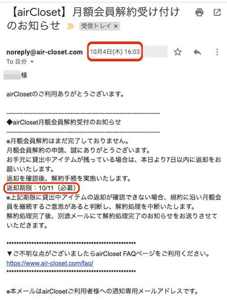 aircloset月額会員解約受付完了メールの画像