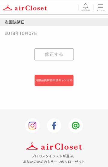 aircloset月額会員解約申請キャンセルができるページ画像