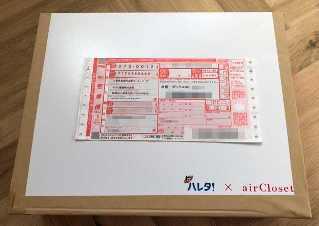 エアークローゼットのアイテムボックスを返却する時の梱包イメージの写真