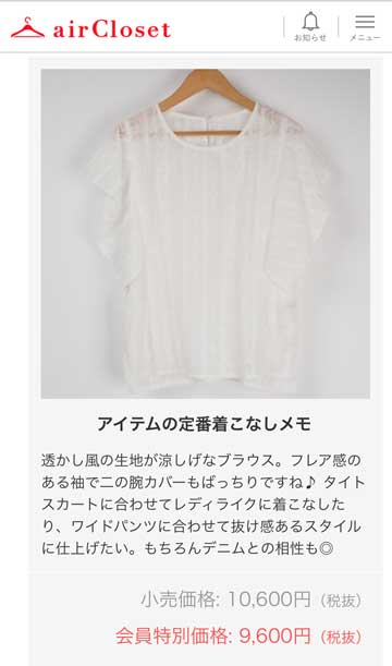 エアークローゼット1箱目で届いた白いブラウスの小売価格と会員買取価格の書かれた画面