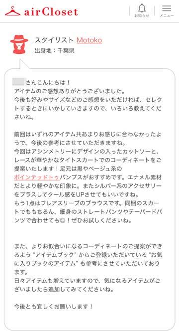 アイテムボックス2箱目を選んだスタイリスト「Motoko(千葉県出身)」のコメント画像