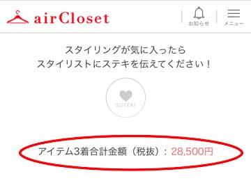 エアークローゼット2箱目で届いた洋服3着の合計金額(税抜)の画面