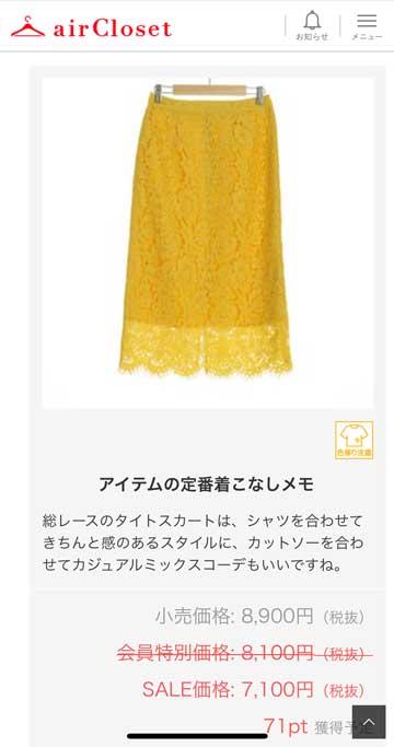 エアークローゼット2箱目で届いた黄色レースのスカートの小売価格と会員買取価格の書かれた画面
