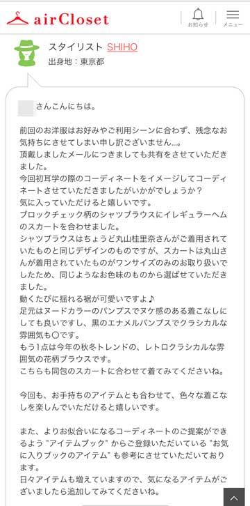 アイテムボックス4箱目を選んだスタイリスト「SHIHO(東京都出身)」からのコメント画像
