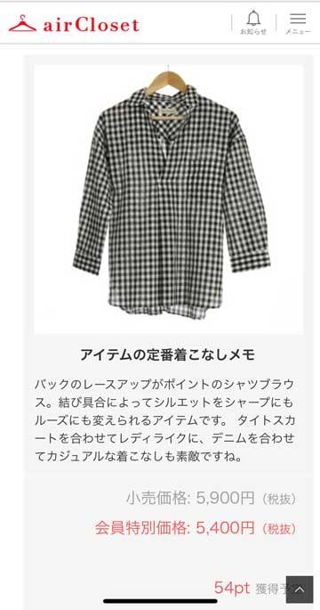 エアークローゼット4箱目で届いたチェックのシャツブラウスの小売価格と会員買取価格の書かれた画面