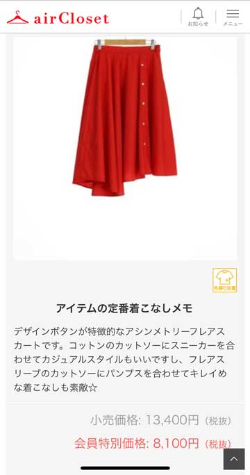 エアークローゼット4箱目で届いた赤色アシンメトリーフレアスカートの小売価格と会員買取価格の書かれた画面