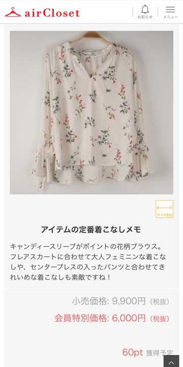 エアークローゼット4箱目で届いた花柄ブラウスの小売価格と会員買取価格の書かれた画面