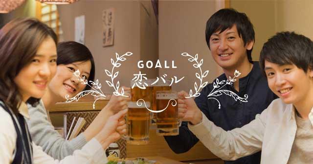 GOALL恋バル婚活イベント企画の紹介画像