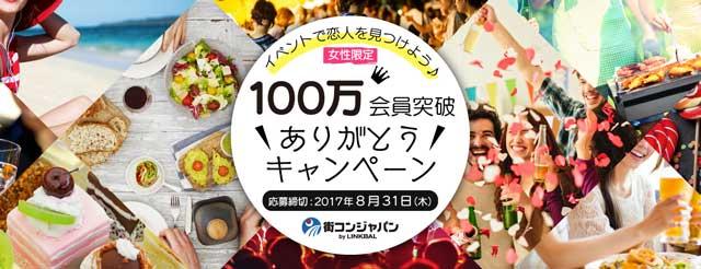 街コンジャパンの会員100万人突破ありがとうキャンペーンのイメージ画像