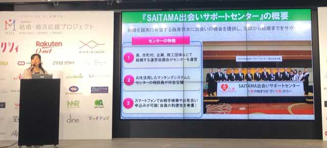 埼玉県の小池要子氏によるSAITAMA出会いサポートセンターの概要説明の写真
