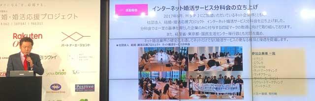 結婚・婚活応援プロジェクト貝瀬氏によるインターネット婚活分科会の立ち上げについて説明する写真