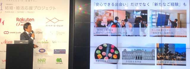 朝日新聞の堀江隆氏によるMeeting Terraceの出会いと体験型婚活の説明の様子