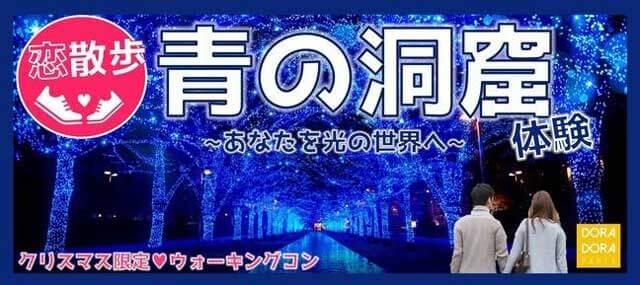 東京で行われるクリスマス限定の恋活イベントの紹介画像