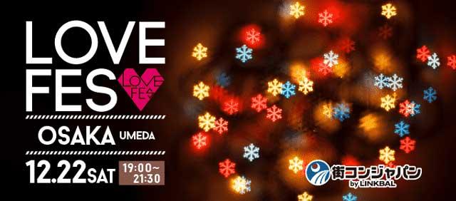 クリスマス直前に大阪・梅田で開催されるクリスマス恋活イベント「ラブフェス」の紹介画像