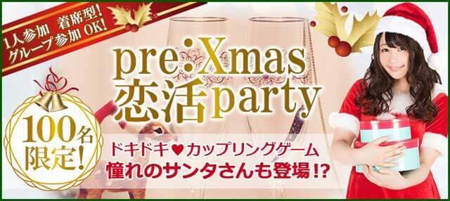 愛知・名古屋で開催されるプレクリスマス恋活パーティーの紹介画像