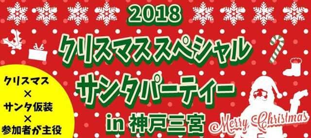 神戸・三宮で開催のクリスマススペシャルサンタパーティーの紹介画像