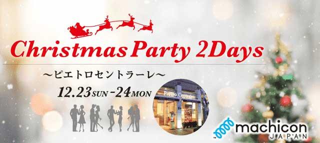 福岡・天神で12月23日24日に開催されるクリスマスパーティーの紹介画像