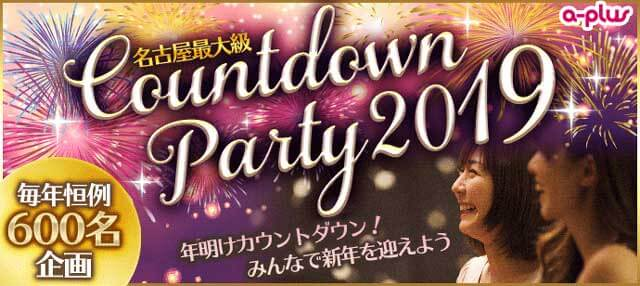 名古屋で2019年を迎える2018年最後のカウントダウンパーティーの画像
