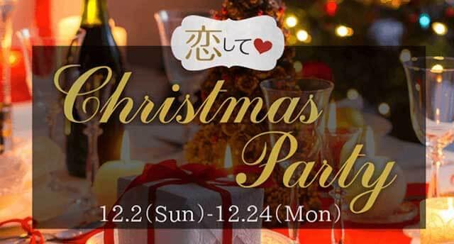 2018年パーティーパーティーの恋してクリスマスパーティー紹介画像