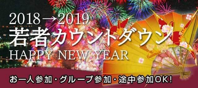 東京・池袋で2018年から2019年へのカウントダウン恋活パーティーの画像