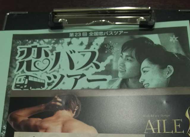 エクシオ恋バスツアーのチラシとメンズエステの招待券の写真