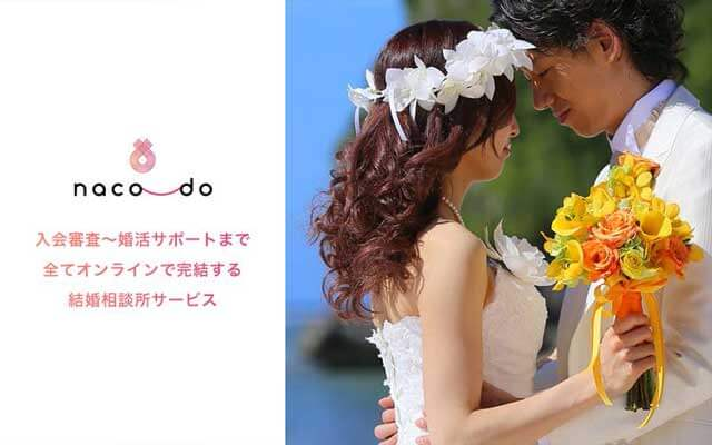 オンライン完結の結婚相談所naco-do(なこうど)の紹介画像