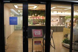 ゼクシィ縁結びエージェント(旧:ゼクシィ縁結びカウンター)新宿店の外観写真