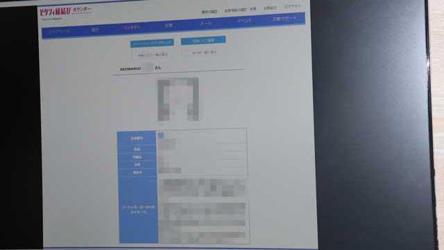 ゼクシィ縁結びエージェント(旧:ゼクシィ縁結びカウンター)会員専用サイトのコーディネーターからのメッセージが書いてあるプロフィール画面の画像