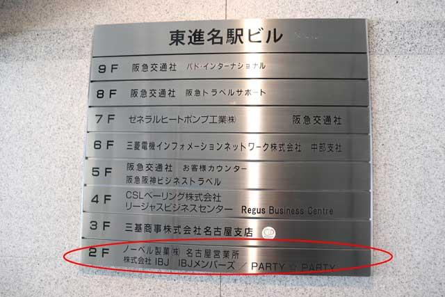 東進名駅ビルのフロアガイド写真