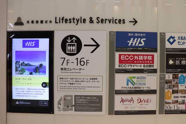 大名古屋ビルヂングのライフスタイル&サービス専用エレベーターの案内写真