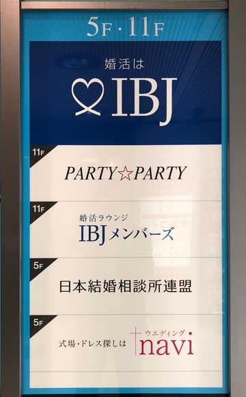 パーティーパーティー新宿西口ラウンジのある西新宿昭和ビルのIBJフロアガイドの写真