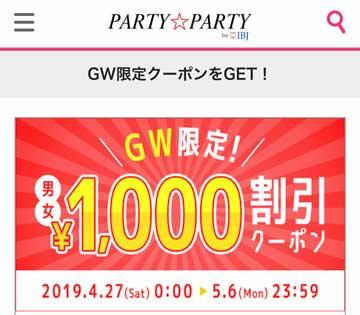 2019年ゴールデンウィーク限定の1000円割引クーポンの画像
