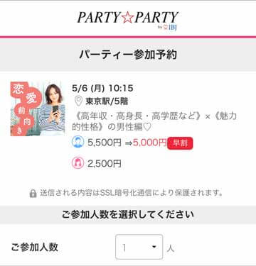 PARTY☆PARTYのパーティー参加予約画面