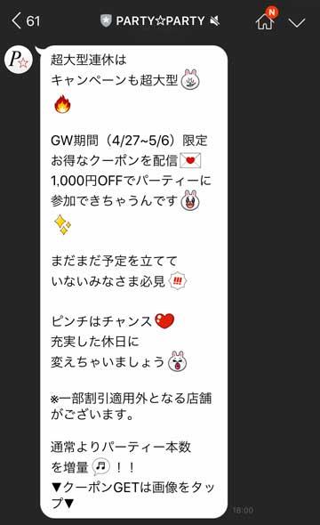 LINE@友だち追加で貰えるパーティーパーティークーポンの案内メッセージ画面の画像